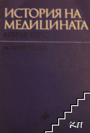 История на медицината - кратък курс