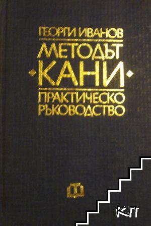 """Методът """"Кани"""" - практическо ръководство"""
