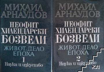 Неофит Хилендарски Бозвели. Том 1-2