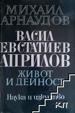 Васил Евстатиев Априлов. Живот и дейност