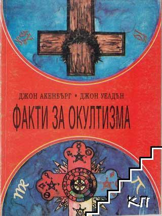 Факти за окултизма