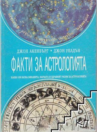 Факти за астрологията