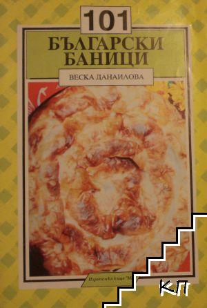 101 български баници
