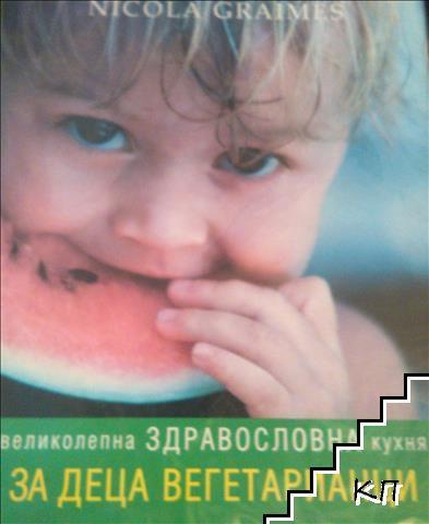 Великолепна здравословна кухня за деца вегетарианци