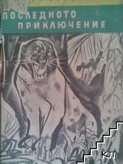 """Резултат с изображение за """"ПОСЛЕДНОТО ПРИКЛЮЧЕНИЕ"""""""