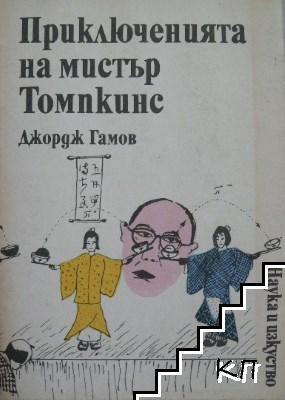 Приключенията на мистър Томпкинс