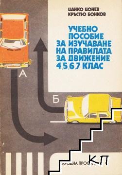 Учебно пособие за изучаване на правилата за движение в 4., 5., 6., 7. клас