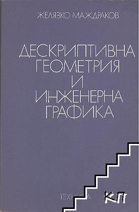 Дескриптивна геометрия и инженерна графика
