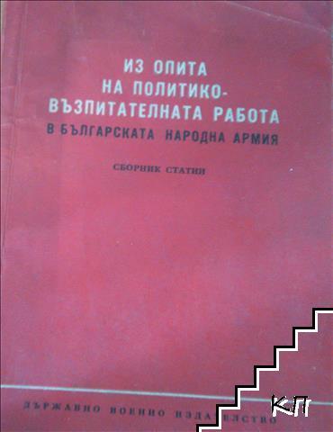 Из опита на политико-възпитателната работа в българската народна армия