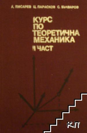Курс по теоретична механика в две части. Част 2: Динамика