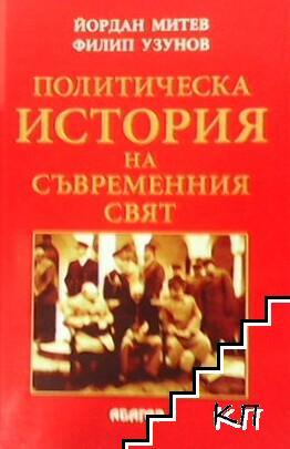 Политическа история на съвременния свят