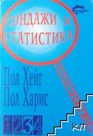 Сондажи и статистика