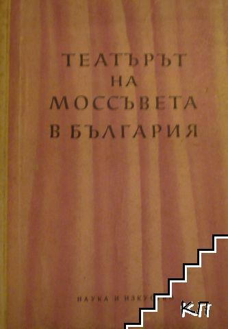 Театърът на моссъвета в България