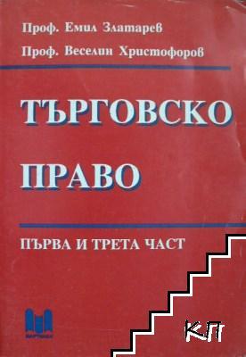 Търговско право. Част 1, 3