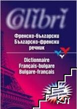 Френско-български / Българско-френски речник