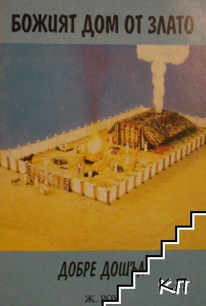 Божият дом от злато - добре дошъл