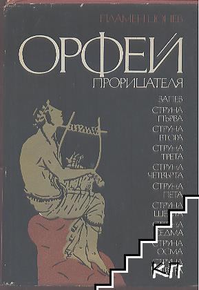 Орфей Прорицателя