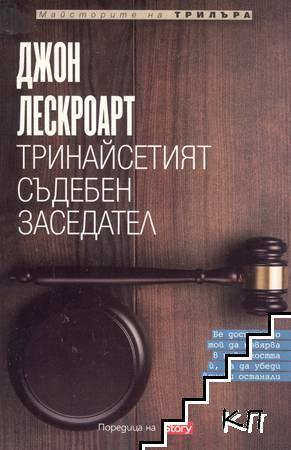 Тринадесетият съдебен заседател