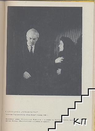 Прокурорът (Допълнителна снимка 2)