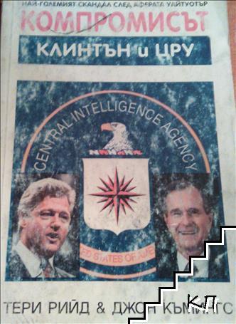 Компромисът Клинтън и ЦРУ