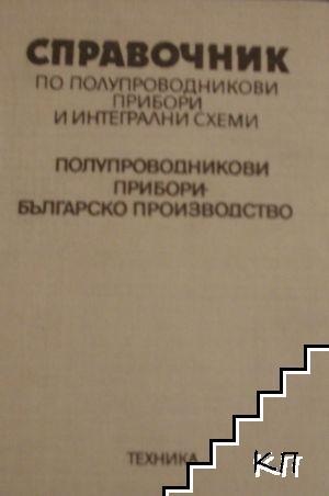 Справочник по полупроводникови прибори и интегрални схеми. Том 3: Интегрални схеми - българско производство