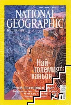 National Geographic - България. Бр. 3 / януари 2006