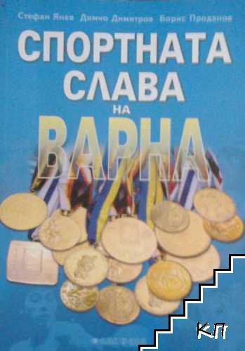 Спортната слава на Варна