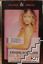 Енциклопедия на женските хитрини. Книга 1
