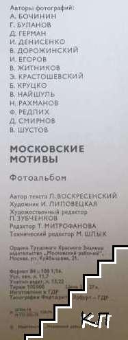 Московские мотивы (Допълнителна снимка 2)