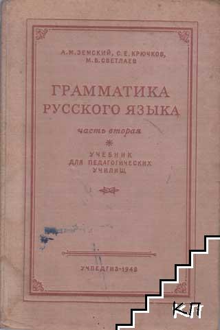 Грамматика русского языка. Часть 2: Синтаксис