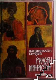 """Национален музей """"Рилски манастир"""". Икони"""