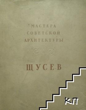 А. В. Щусев