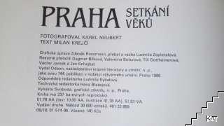 Praha Setkání Věkú (Допълнителна снимка 3)