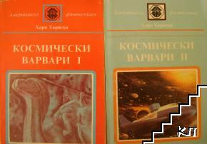 Космически варвари. Книга 1-2