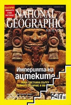 National Geographic - България. Бр. 61 / ноември 2010