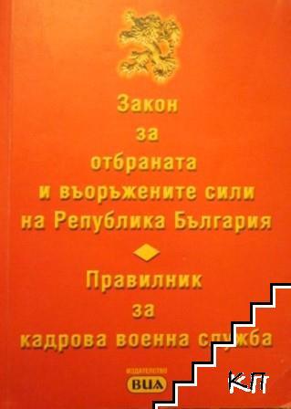 Закон за отбраната и Въоръжените сили на Република България