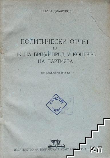 Политически отчет на ЦК на БРП (к) пред V конгрес на партията