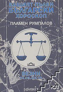 Вашият пълен Български хороскоп 1996 г.
