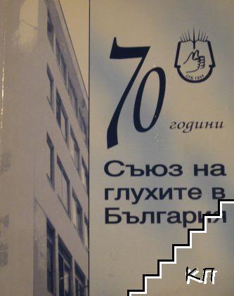 70 години Съюз на глухите в България