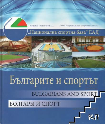 Българите и спортът / Bulgarians and Sport / Болгары и спорт