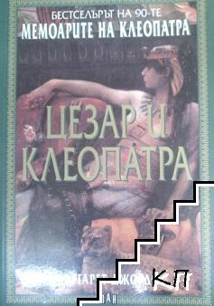 Мемоарите на Клеопатра. Том 1: Цезар и Клеопатра