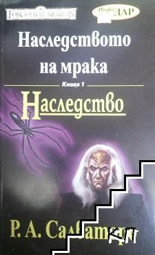 Наследството на мрака. Книга 1: Наследство