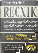 Recnik nemacko-srpskohrvatski srpskohrvatsko-nemacki