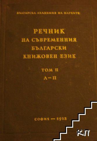 Речник на съвременния български книжовен език. Том 2: Л-П