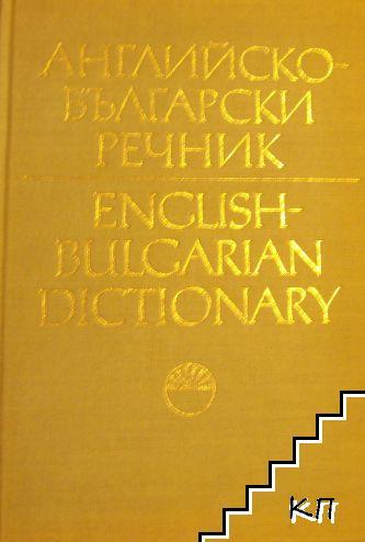 Английско-български речник. Том 1-2 / English-Bulgarian Dictonary. Vol. 1-2
