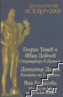 Драматургия Аскер 2008. Номинации за съвременна българска драматургия