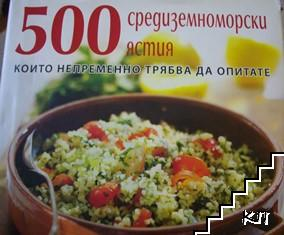500 средиземноморски ястия, които непременно трябва да опитате