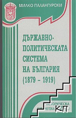 Държавно-политическата система на България (1879-1919)