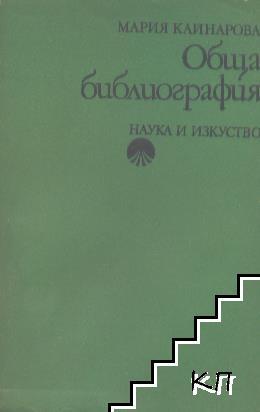 Обща библиография