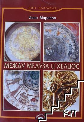 Между Медуза и Хелиос